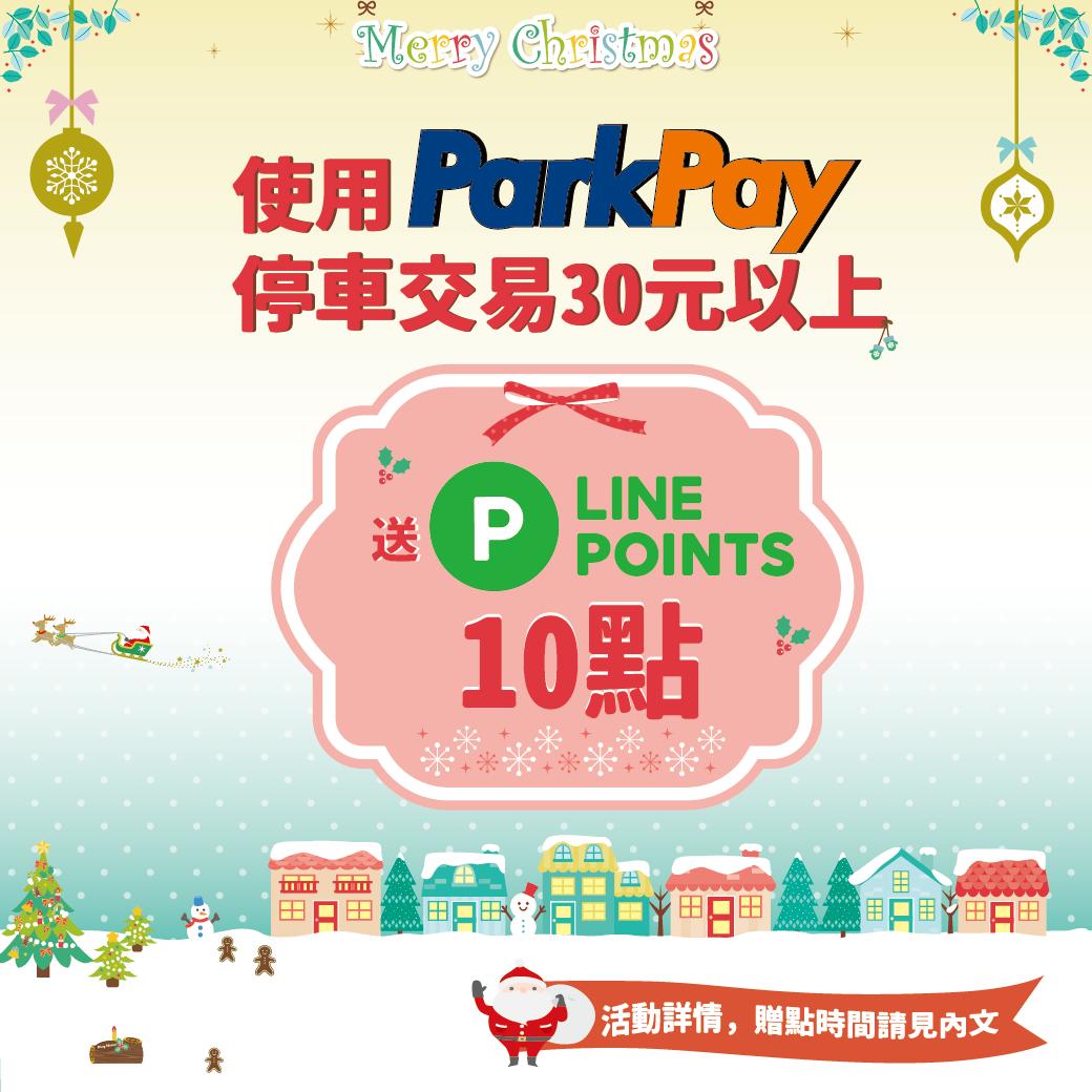 ParkPay限定!LINE POINTS點數大回饋!