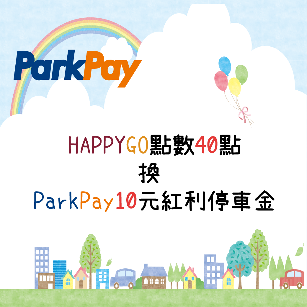 HAPPYGO點數兌換ParkPay紅利停車金