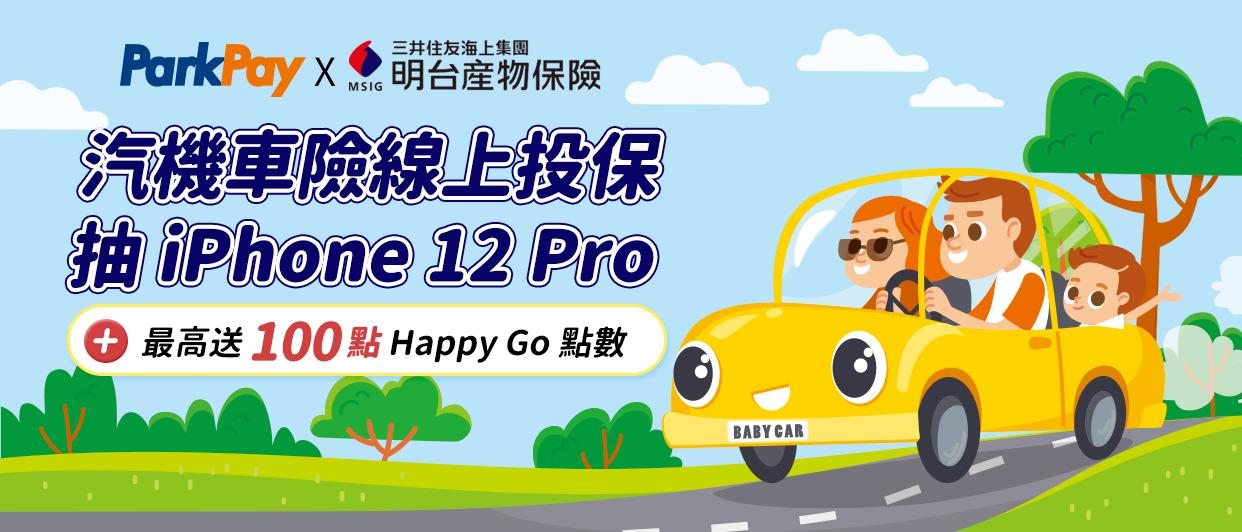 汽機車險線上投保抽iPhoe 12 Pro