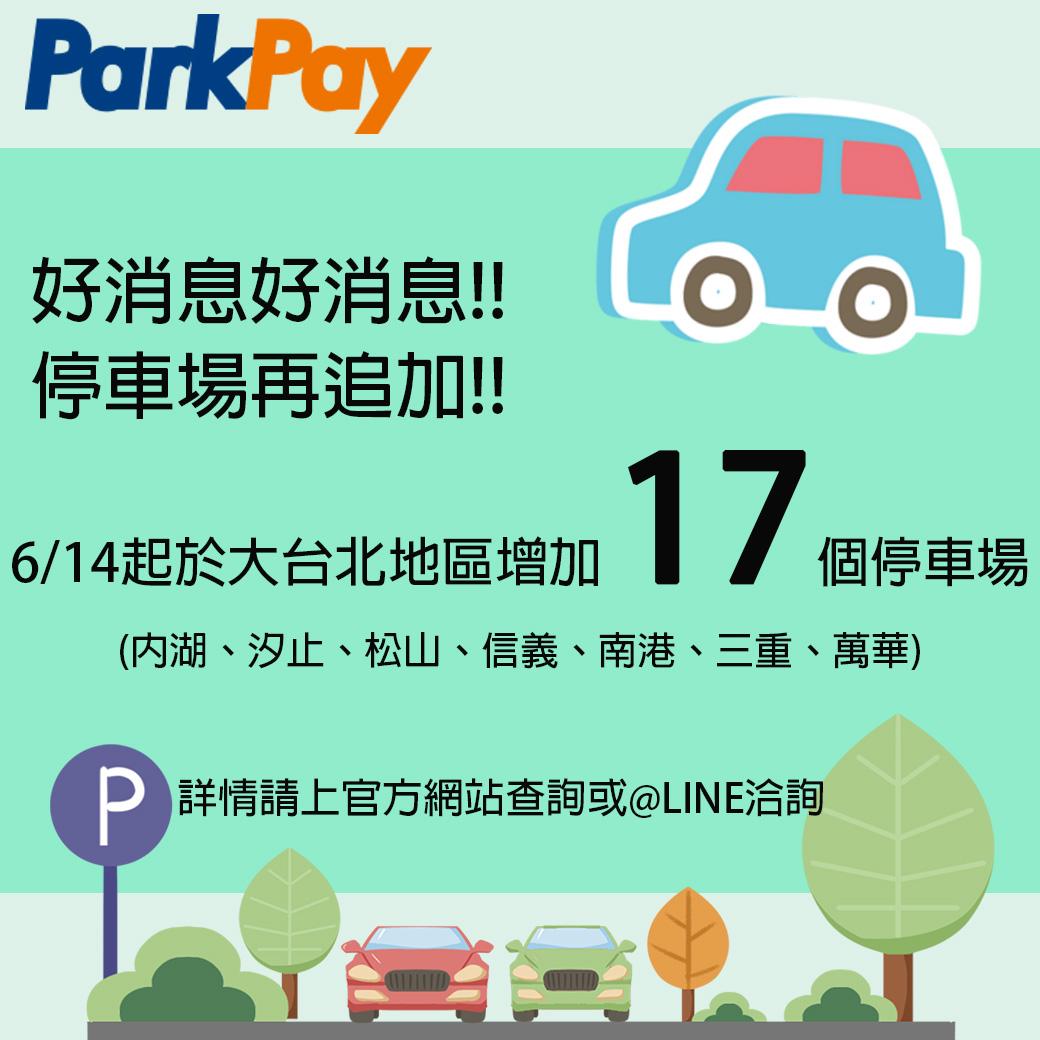 大台北地區增加17個停車場